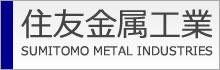 住友金属工業
